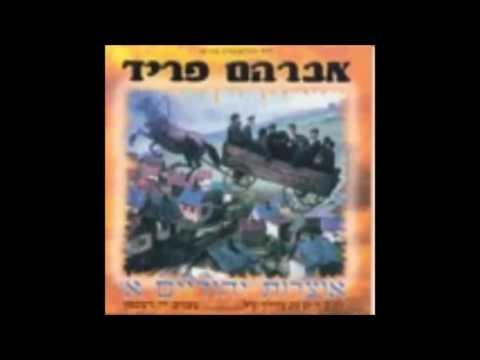 אברהם פריד אוצרות יהודים א'- תחיית המתים - avraham fried - otzrot yeudim - tehiat hametim