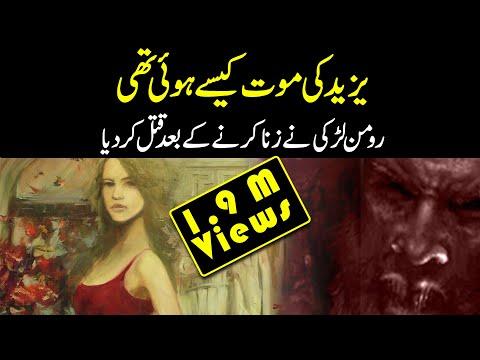 History Of Yazeed - Islamic Video in Urdu - Purisrar Dunya Urdu Informations