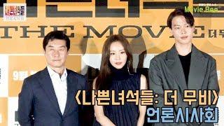 마동석 김상중이 김아중 장기용과 돌아왔다!|나쁜녀석들: 더 무비 언론시사회|무비비