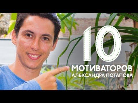 Мотивация - 10 способов поднять свою мотивацию и достичь цели!