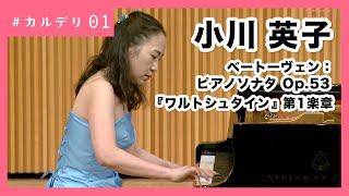 ベートーヴェン:ピアノソナタ Op.53『ワルトシュタイン』第1楽章 小川 英子【#カルデリ】