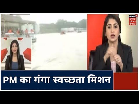 Sign Bulletin : PM Modi ने कानपूर में गंगा ने स्वच्छता मिशन का जायजा लिया