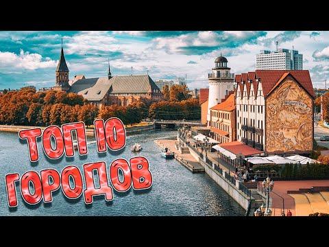 Топ 10 городов в Калининградской области