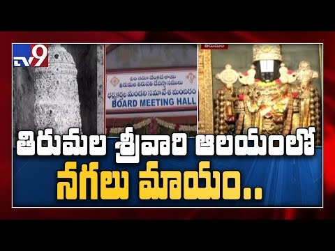 Gold And Silver Ornaments Go Missing From TTD Treasury - TV9