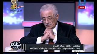 الكابتن خالد الغندور : يسأل وزير التعليم