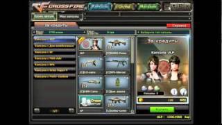 Видео обзор игры CrossFire