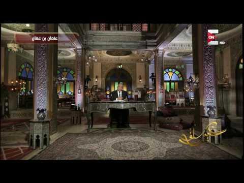 خير سلف -  عثمان بن عفان هو أول من أمر بالأذان الثاني في صلاة الجمعة