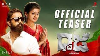 Dhwaja (Official Kannada Teaser) - Ravi, Priyamani, Santhosh Narayanan/Chinna, Ashok Cashyap