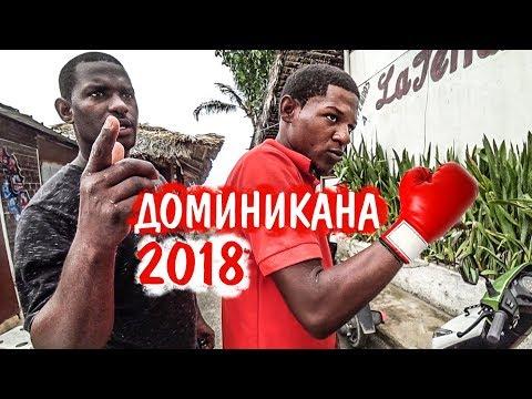 Доминикана 2019. Никогда