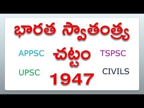 Indian Independence Act 1947 భారత స్వాతంత్ర్య చట్టం 1947  For Groups Appsc/Tspsc/Upsc/Civils