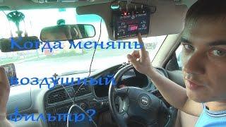 видео ВОЗДУШНЫЙ ФИЛЬТР