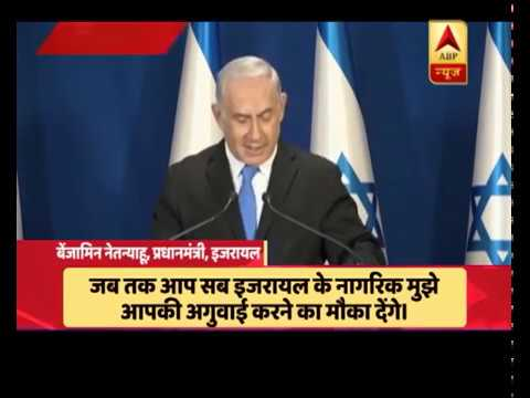 Israel PM Benjamin Netanyahu faces corruption charges; Will case be registered against him?