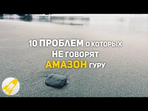 10 проблем которые