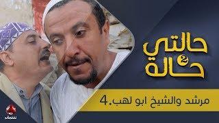 حالتي حالة 2 | مرشد والشيخ ابو لهب - الحلقة  4 | بطولة عامر البوصي و نوفل البعداني | يمن شباب