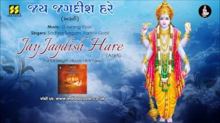 Download Aum Jay Jagdish Hare: Aarti by Sadhna Sargam, Parthiv Gohil | Music: Gaurang Vyas MP3 song and Music Video