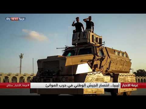 ليبيا.. انتصار الجيش الوطني في حرب الموانئ  - نشر قبل 7 ساعة