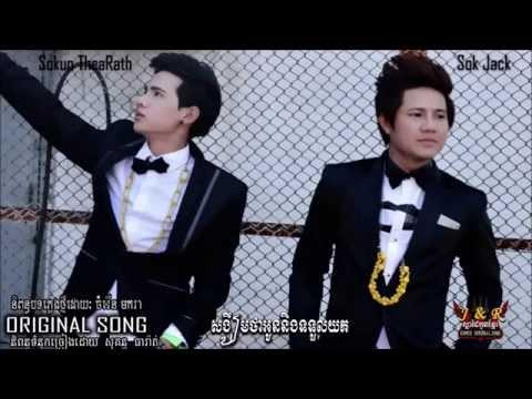 Download Sokun Thearath ft Sok Jack ◄ Song Kherm Tha Oun Neng Tor Taur Yuk Khmer Original song