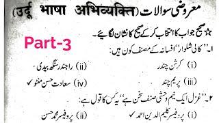 Urdu Language Par Very Important (Q & A) C.TET, M.P.TET, U.P.TET, RPSC, ( I & II Warg ).