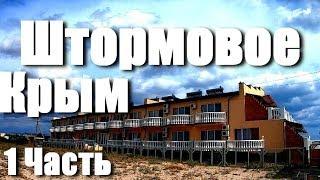 Пансионат Дельмар Штормовое Крым Del Mar обзор территория пляж береговая линия