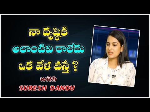 Bigg Boss Telugu 3 : Himaja Exclusive Interview Part 2 || Suresh Dandu || V3 News