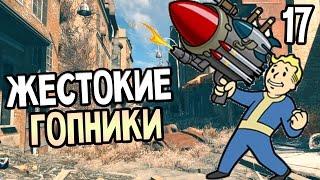 Fallout 4 Прохождение На Русском 17 ЖЕСТОКИЕ ГОПНИКИ