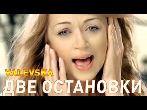 Скачать песни Наталья Валевская бесплатно в mp3 и слушать