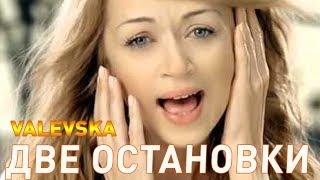 Смотреть клип Valevska - Две Остановки