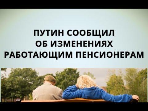 Путин сообщил об изменениях работающим пенсионерам