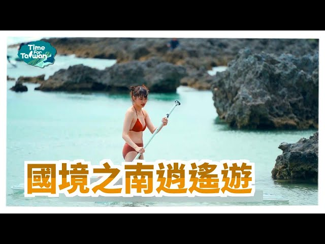 國境之南逍遙遊|Time for Taiwan - Kenting Express Line