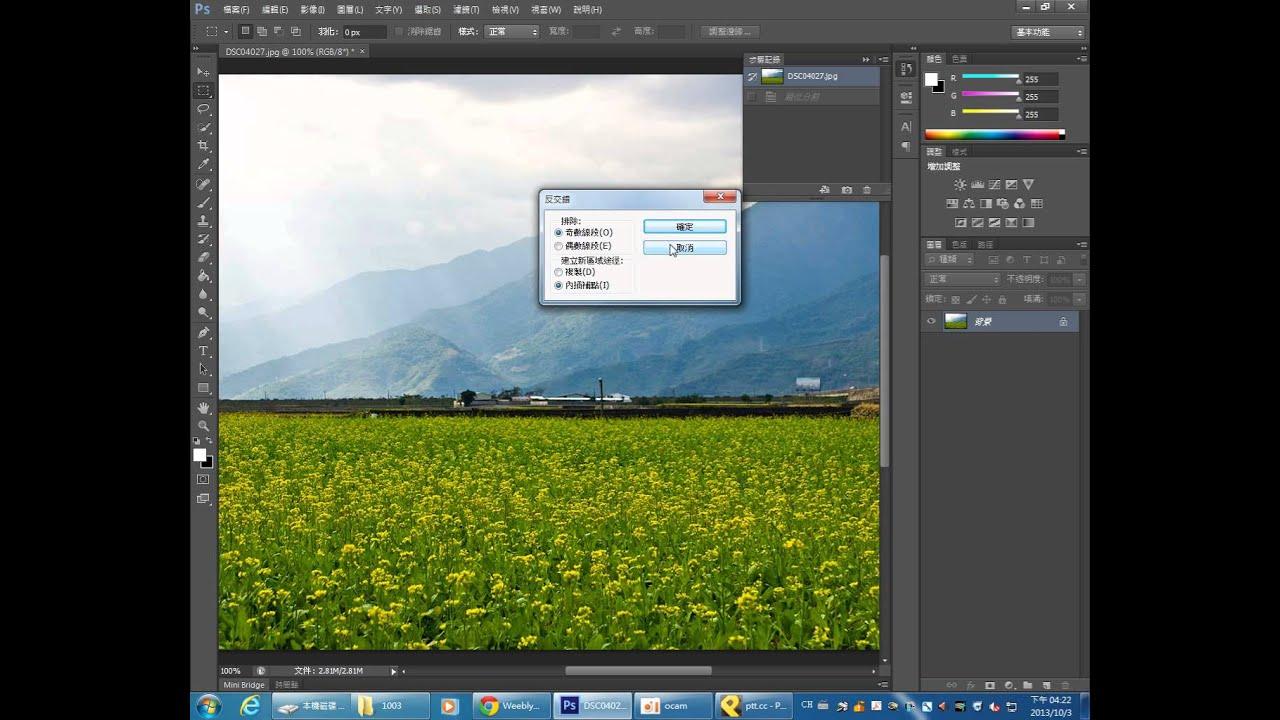 Photoshop影像處理課程教學 - 52 - 像素濾鏡效果 - YouTube