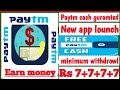 """Trusted company app lounch""""CFD trading""""app//paytm ki loot offer//Minimum withdrowl rs 7+7+7//Jenuine"""