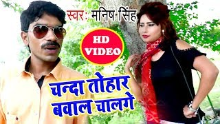 2018 का नया हिट गाना - Chanda Tohar Bawal Chaal Re - Manish Singh - Bhojpuri Superhit Song 2018