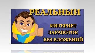 заработок в интернете 5 секунд 1 рубль