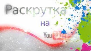Gambar cover Как продвигать видео на Ютубе  фишки для новичков   -Konstantin Rudnev