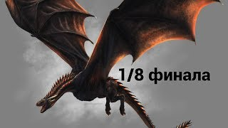 1/8 ФИНАЛА - ТУРНИР ДРАКОНОВ.