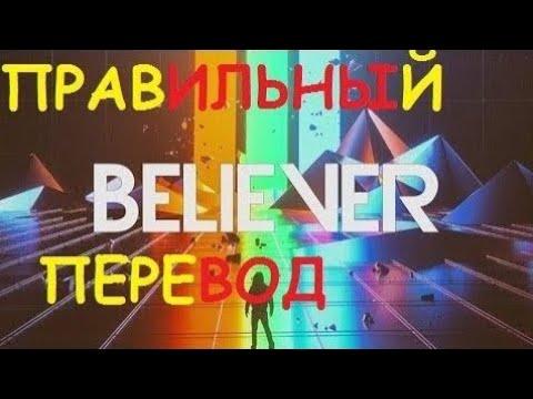 Оригинальный перевод песни Believer