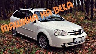 Тест-драйв от Таджика.Chevrolet Lacetti/Шевролет Ласетти.Машина для НЕрусских!!!