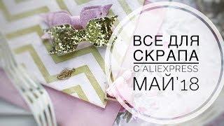 Товары для скрапбукинга с AliExpress МАЙ'18