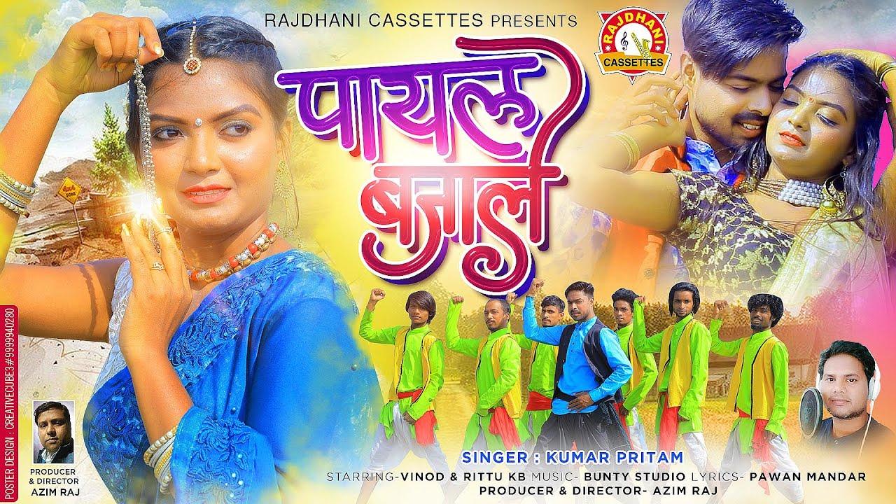 PYAL BAJALE // पायल बजाले // Singer-  Kumar Pritam // Vinod & Rittu KB