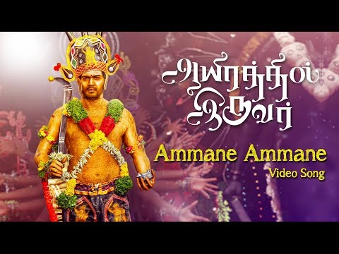 Ammane Ammane Song Lyrics From Aayirathil Iruvar