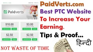 Real PTC Site 2017- Paidverts (Earn $10-20 daily) Best Tips and Proof... हिन्दी