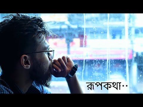 Rupkotha by MINHER NISH | DJ Nish | SB Production | New Bengali Song 2017