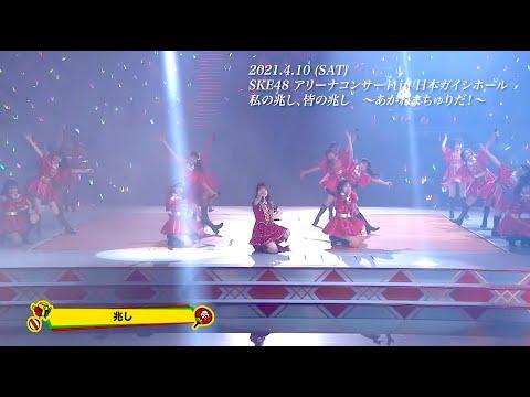 ABEMA「SKE48 アリーナコンサート in 日本ガイシホール 私の兆し、皆の兆し ~あかねまちゅりだ!~」見逃し配信、2021年4月18日まで!