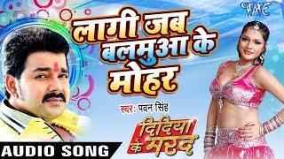जब लाग जाई बलमुआ के मोहर - Didiya Ke Marad - Pawan Singh - Bhojpuri Hit Songs 2016 new