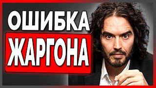 Выбор слов:  Дональд Трамп и Рассел Брэнд