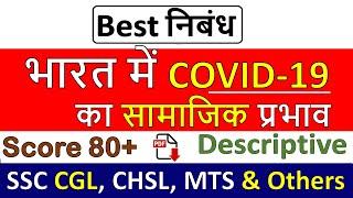 Social impact of covid 19 essay in hindi | essay on Social impact of (covid 19) coronavirus in hindi