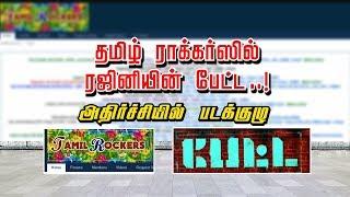 தமிழ் ராக்கர்ஸில் ரஜினியின் பேட்ட..! அதிர்ச்சியில் படக்குழுவினர் | #Petta #Rajinikanth #Tamilrockers