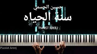 موسيقى عزف بيانو وتعليم سنة الحياه - حسين الجسمي (إعلان اورانج) | Sunnet el Hayah- Hussain al Jassmi