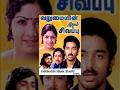 Varumayin Niram Sivappu Tamil Full Movie : Kamal Haasan, Sridevi, K. Balachander