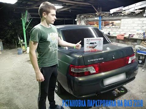 Установка парктроника на ВАЗ 2110